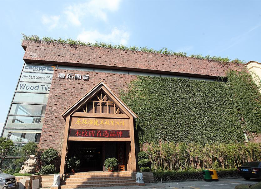佛山康拓木纹砖厂家外景实拍图